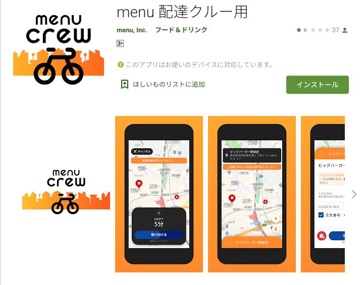 menu 配達クルー用 アプリ