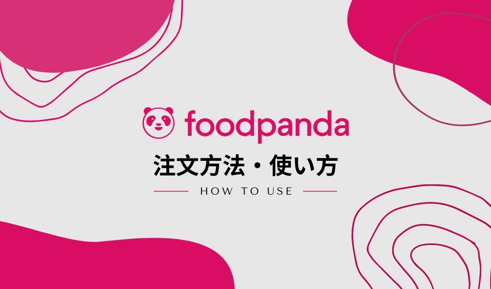 【解説】foodpanda(フードパンダ)の使い方・注文方法