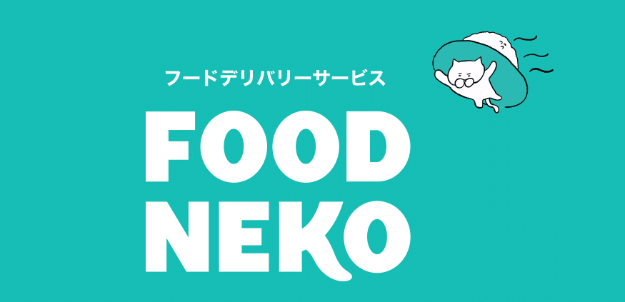 FOODNEKO(フードネコ)