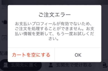 【ご注文エラー】お支払いプロフィールが有効でないため、ご注文を処理することができません。お支払い情報を更新して、もう一度お試しください。