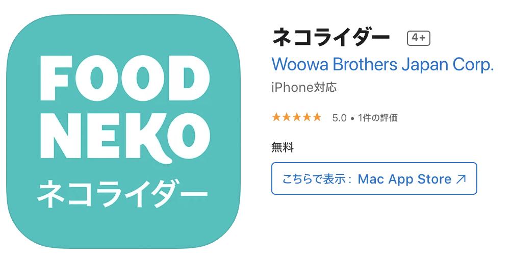 ネコライダーアプリ
