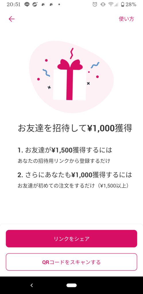 foodpandaお友達紹介クーポン