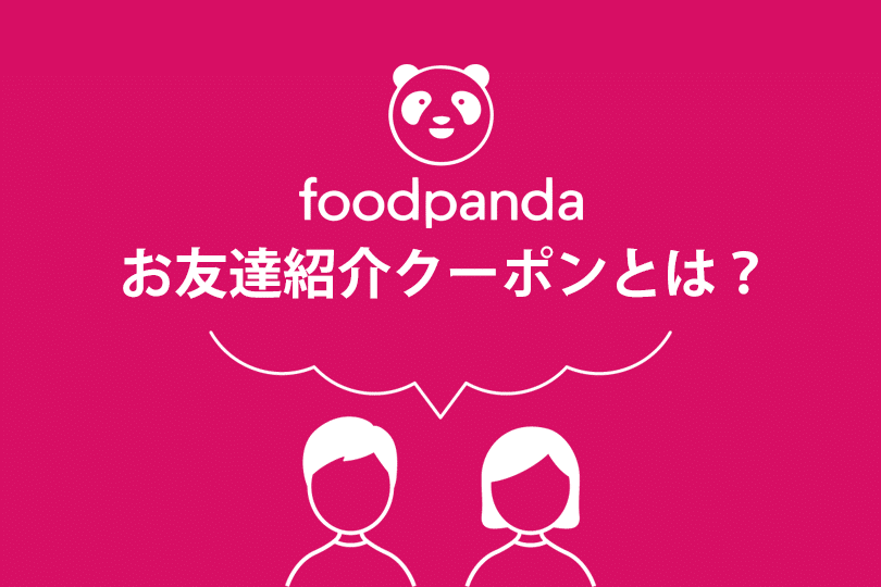 foodpand(フードパンダ)のお友達紹介クーポンとは?