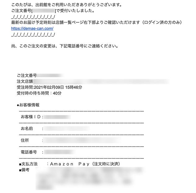 【出前館】ご注文を受付けました!(●●●●店)というメールの本文