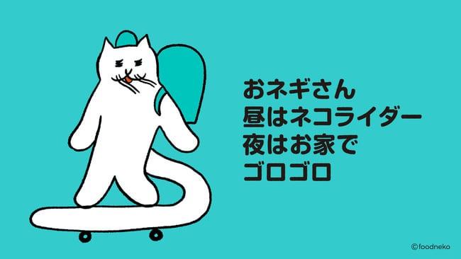 FOODNEKO(フードネコ)のおネギさん