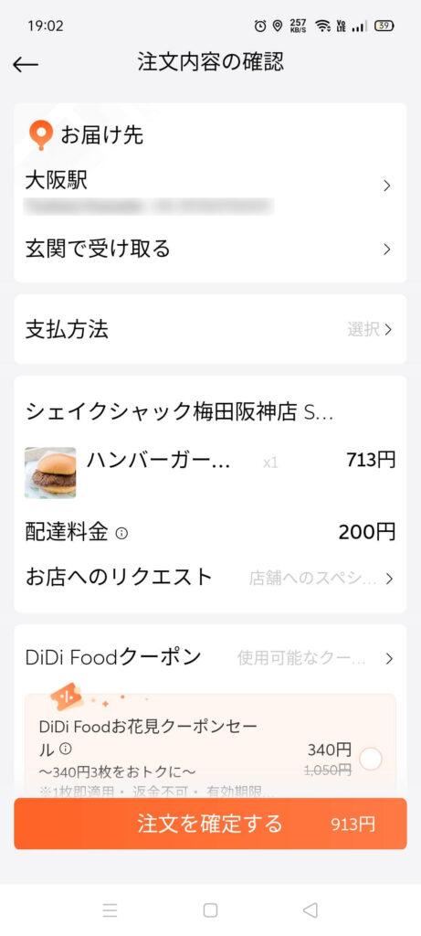 DiDi food(ディディフード)で玄関先に置く(置き配)を利用する方法