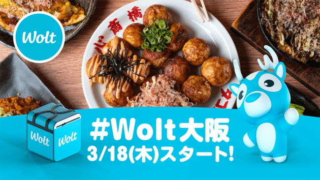 Wolt(ウォルト)大阪市対応エリア