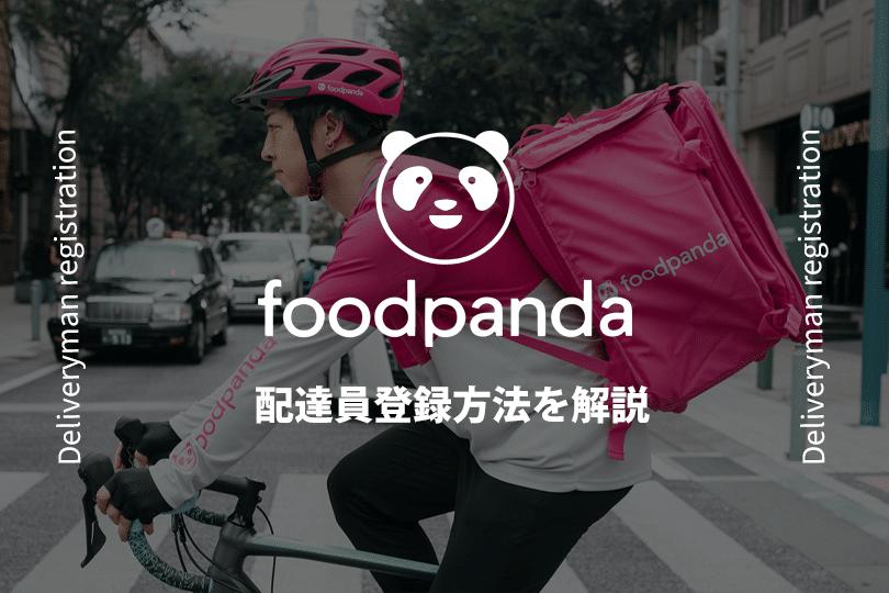 【最新】foodpanda(フードパンダ)配達員に登録する方法を画面つきで解説
