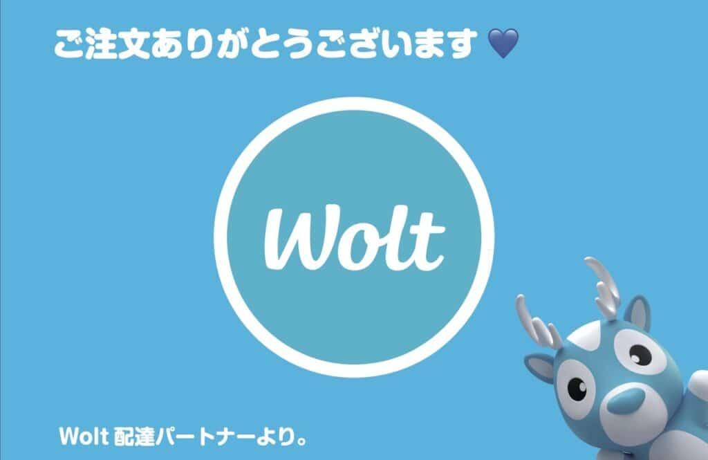 Wolt(ウォルト)の配達用敷き紙 (Wolt Blue)