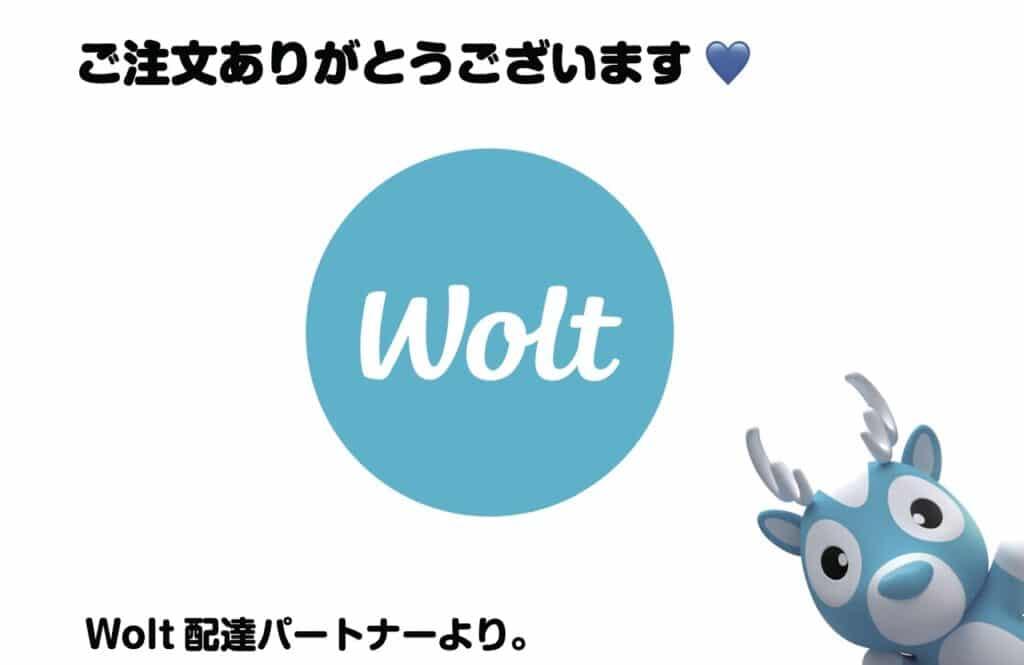Wolt(ウォルト)の配達用敷き紙 (White)