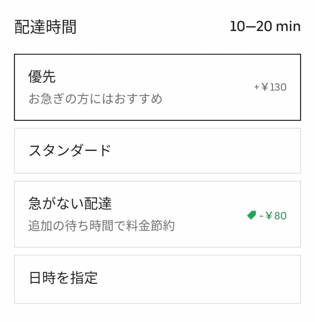 Uber Eats(ウーバーイーツ)の「優先(お急ぎ配達)」