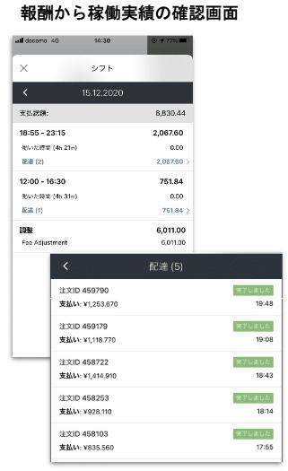 foodpandaの報酬から稼働実績の確認画面