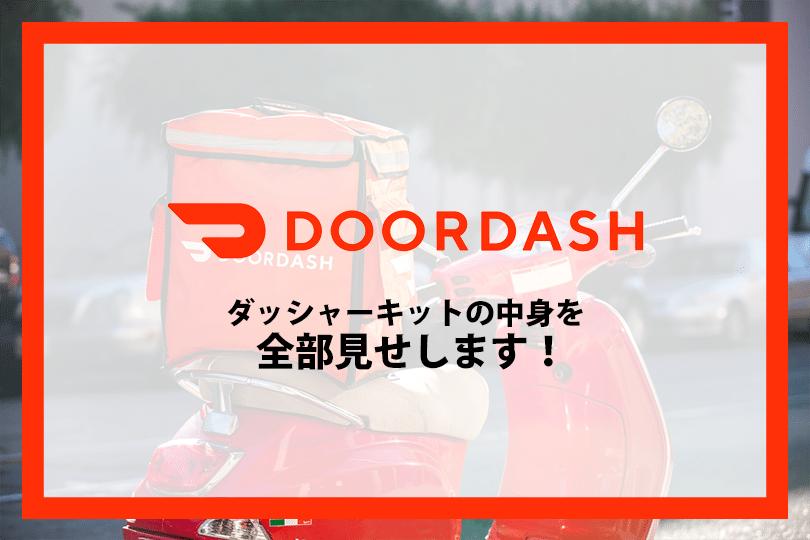 DoorDash(ドアダッシュ)のダッシャーキットの中身を公開!(無料でもらえる)