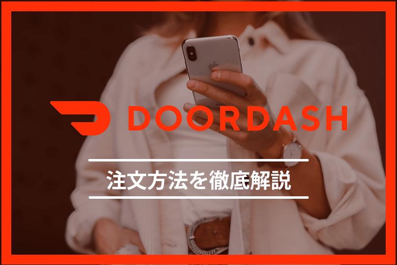 DoorDash(ドアダッシュ)の注文方法を徹底解説!お得なクーポンも