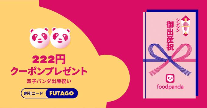 【foodpanda】シンシン出産おめでとう!222円割引!