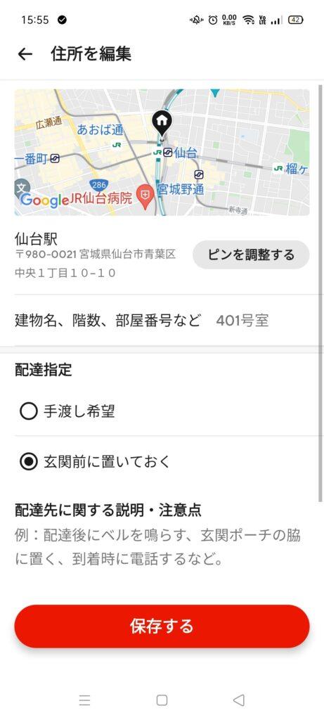 DoorDash(ドアダッシュ)の注文画面で住所を登録する