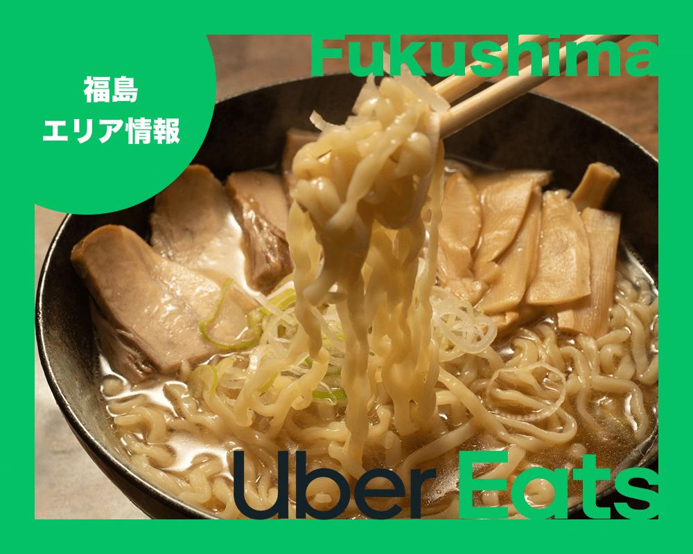 【予想】福島のUber Eats(ウーバーイーツ)対応エリア