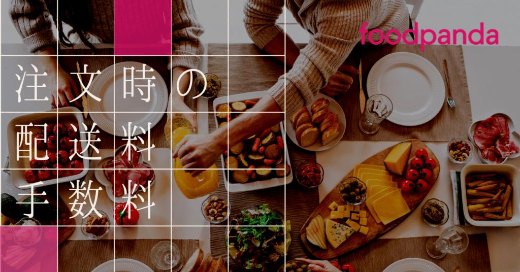foodpanda(フードパンダ)の注文時の手数料・配送手数料を解説!