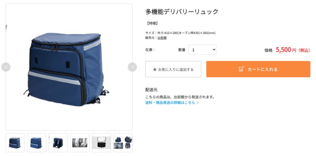 『出前館』オリジナル配達バック(価格:5,500円・税込)