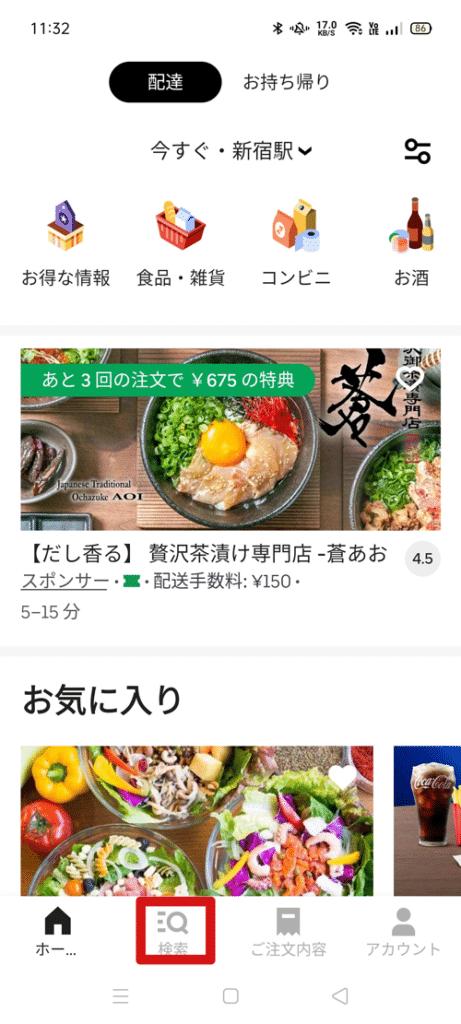 Uber Eats で「検索」を開く